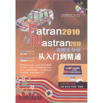 Patran2010与Nastran2010有限元分析从入门到精通(附DVD-ROM光盘1张) pdf epub mobi 下载