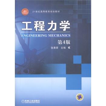 工程力学(第4版)/21世纪高等教育规划教材 pdf epub mobi 下载