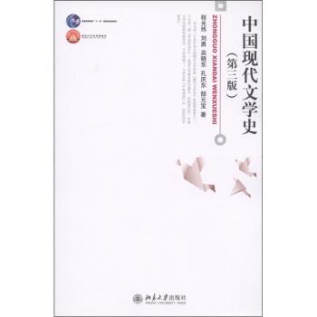 """中国现代文学史(第3版)/普通高等教育""""十一五""""国家级规划教材 pdf epub mobi 下载"""