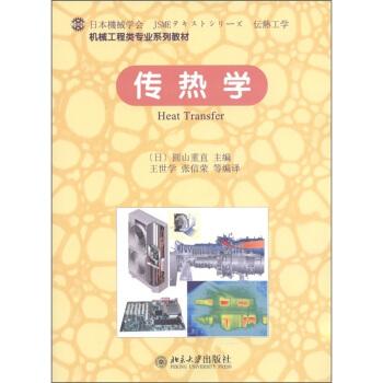 机械工程类专业系列教材:传热学 pdf epub mobi 下载