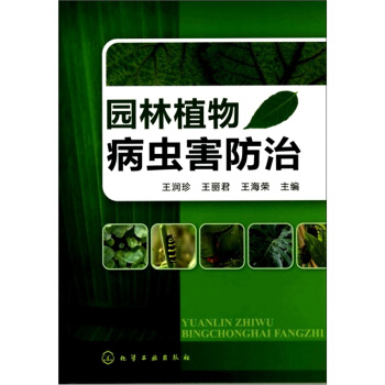 园林植物病虫害防治 下载 mobi epub pdf txt