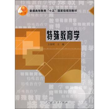 """普通高等教育""""十五""""国家级规划教材:特殊教育学 pdf epub mobi 下载"""