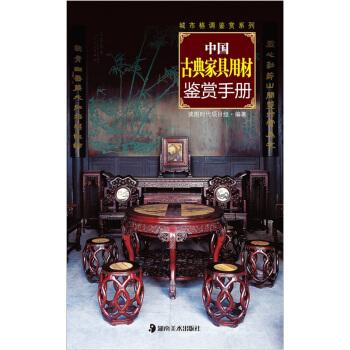 城市格调鉴赏系列:中国古典家具用材鉴赏手册 下载 mobi epub pdf txt