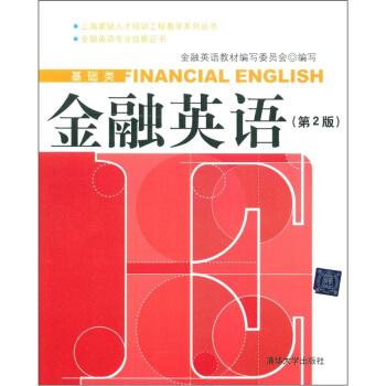 上海紧缺人才培训工程教学系列丛书(基础类):金融英语(第2版)(附光盘1张) pdf epub mobi 下载