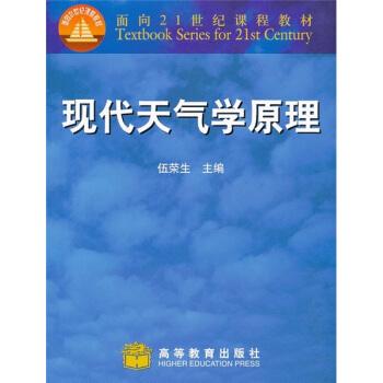 现代天气学原理/面向21世纪课程教材 pdf epub mobi 下载