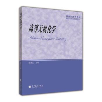 研究生教学用书:高等无机化学 pdf epub mobi 下载