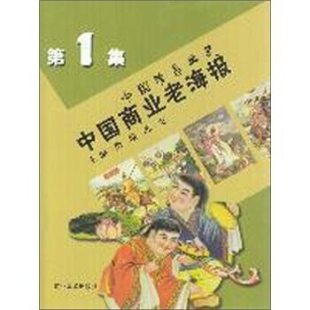 中国商业老海报1 pdf epub mobi 下载