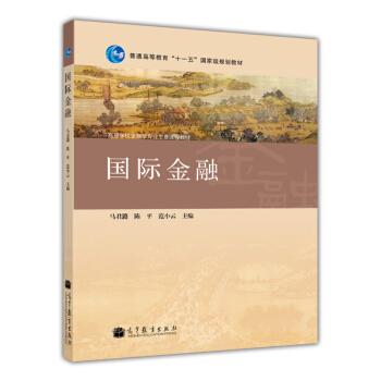 高等学校金融学专业主要课程教材:国际金融 pdf epub mobi 下载
