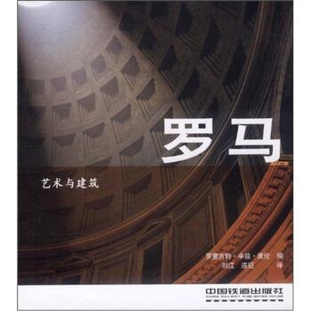 艺术与建筑:罗马 下载 mobi epub pdf txt