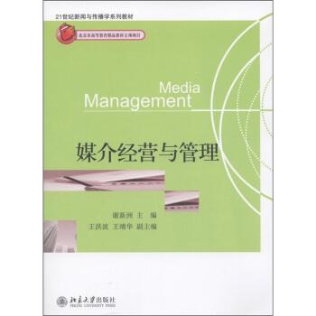 媒介经营与管理/21世纪新闻与传播学系列教材 [Media Management] pdf epub mobi 下载