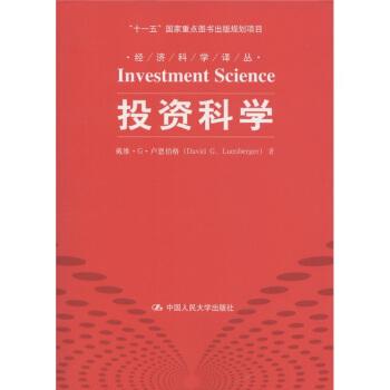 经济科学译丛:投资科学 [Investment Science] pdf epub mobi 下载