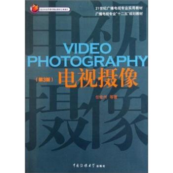 电视摄像(第3版)/21世纪广播电视专业实用教材 pdf epub mobi 下载