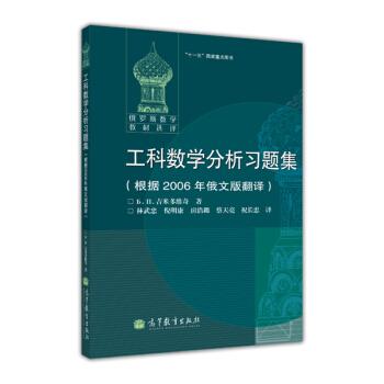工科数学分析习题集(根据2006年俄文版翻译) pdf epub mobi 下载
