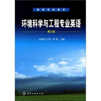 环境科学与工程专业英语 pdf epub mobi 下载