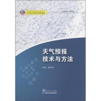 中国气象局培训中心·基层台站气象业务系列培训教材:天气预报技术与方法 pdf epub mobi 下载