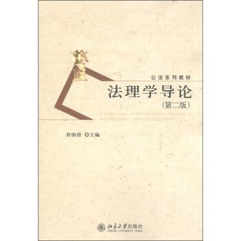 公法系列教材:法理学导论(第2版) pdf epub mobi 下载