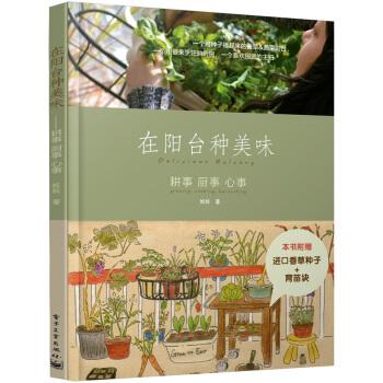 在阳台种美味:耕事·厨事·心事(随书赠送种子) 下载 mobi epub pdf txt