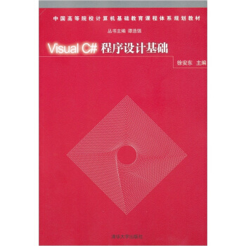 Visual C#程序设计基础 pdf epub mobi 下载