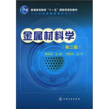 金属材料学 pdf epub mobi 下载