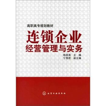 连锁企业经营管理与实务 pdf epub mobi 下载