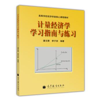 高等学校经济学类核心课程教材:计量经济学学习指南与练习