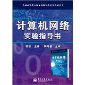 计算机网络实验指导书 pdf epub mobi 下载