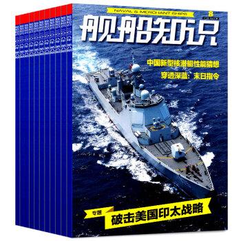 舰船知识杂志2018年1-8期共8本打包 军事武器科技期刊 pdf epub mobi 下载