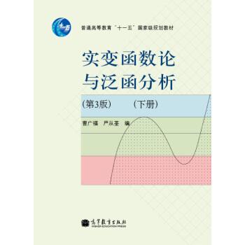 """实变函数论与泛函分析(第3版)(下册)/普通高等教育""""十一五""""国家级规划教材"""