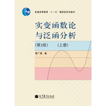 """实变函数论与泛函分析(第3版)(上册)/普通高等教育""""十一五""""国家级规划教材 pdf epub mobi 下载"""