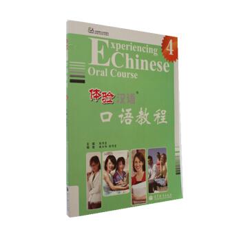 中国国家汉办规划教材·体验汉语系列教材:体验汉语口语教程4(附MP3光盘1张) [Experiencing Chinese Oral Course] pdf epub mobi 下载