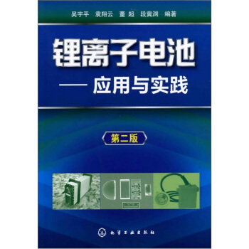 锂离子电池:应用与实践(第2版) pdf epub mobi 下载