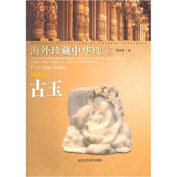 海外珍藏中华瑰宝:汉代后古玉 pdf epub mobi 下载