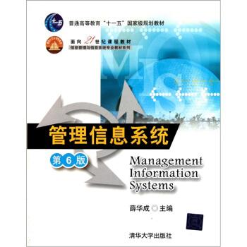 管理信息系统(第6版)/普通高等教育十一五国家级规划教材·信息管理与信息系统专业教材系列 pdf epub mobi 下载