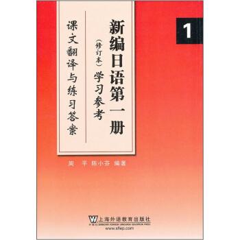 新编日语1(修订版)学习参考:课文翻译与练习答案 pdf epub mobi 下载