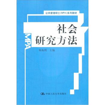公共管理硕士(MPA)系列教材:社会研究方法 pdf epub mobi 下载