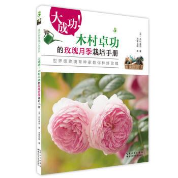正版现货 大成功!木村卓功的玫瑰月季栽培手册X pdf epub mobi 下载