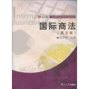 国际商法(英文版) pdf epub mobi 下载