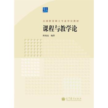 全国教育硕士专业学位教材:课程与教学论 pdf epub mobi 下载
