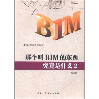 BIM技术应用丛书:那个叫BIM的东西究竟是什么2 pdf epub mobi 下载