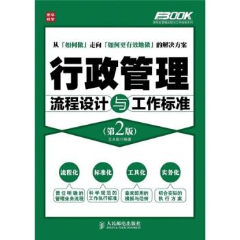行政管理流程设计与工作标准(第2版) pdf epub mobi 下载