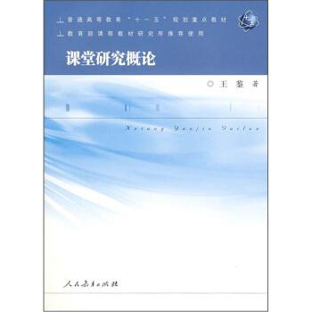 """普通高等教育""""十一五""""规划重点教材:课堂研究概论 pdf epub mobi 下载"""