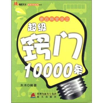 新百科全说系列:新百科全说之超级窍门10000条(上) pdf epub mobi 下载
