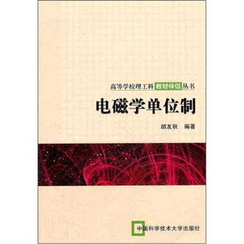 电磁学单位制 pdf epub mobi 下载