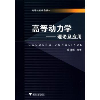 高等院校精品教材·高等动力学:理论及应用 pdf epub mobi 下载