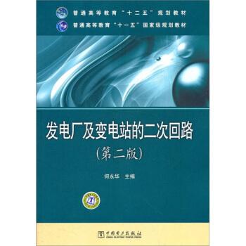 """普通高等教育""""十二五""""规划教材:发电厂及变电站的二次回路(第2版) pdf epub mobi 下载"""