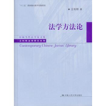 中国当代法学家文库·王利明法学研究系列:法学方法论 pdf epub mobi 下载