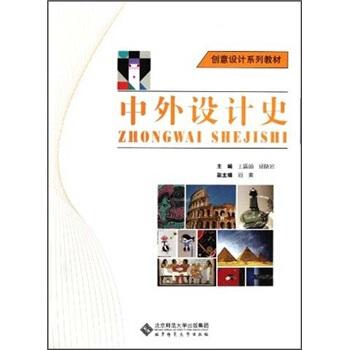 创意设计系列教材:中外设计史 pdf epub mobi 下载