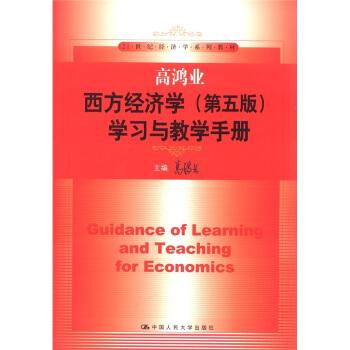 高鸿业西方经济学(第5版)学习与教学手册/21世纪经济学系列教材 [Guidance of Learning and Teaching for Economics] pdf epub mobi 下载