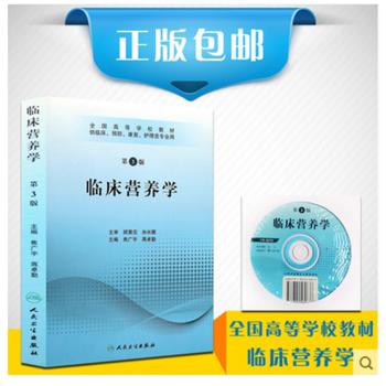 临床营养学 第3版 含光盘供临床、预防、康复、护理类专业用 人民卫生出版社 pdf epub mobi 下载