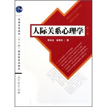 """人际关系心理学(第2版)/普通高等教育""""十一五""""国家级规划教材 pdf epub mobi 下载"""